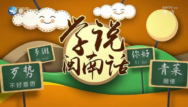 【学说闽南话】鸽子不着橱 2019.11.13 - 厦门卫视 00:01:16