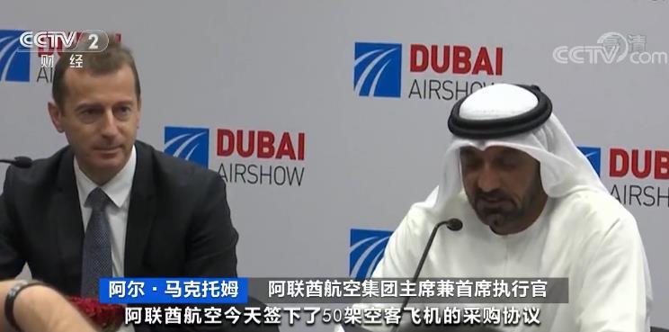 阿联酋航空与空客签新订单