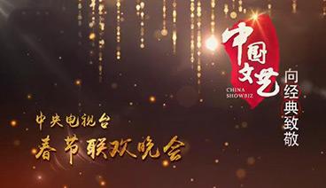 《中国文艺》 20200127 向经典致敬 本期致敬——中央电视台 春节联欢晚会