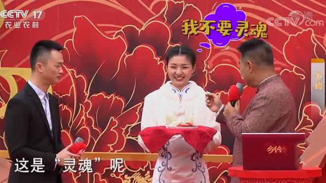 《乡约》 20200509 广安小伙带着柚子来相亲