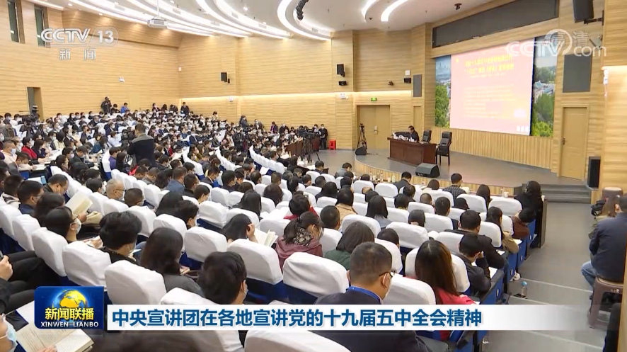 中央宣講團在各地宣講黨的十九屆五中全會精神