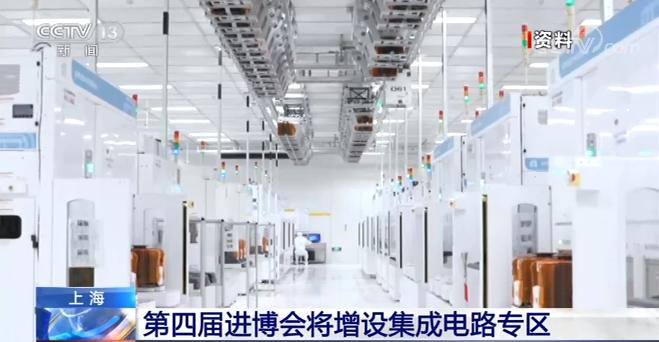 上海第四届进博会将增设集成电路专区 推动产业发展
