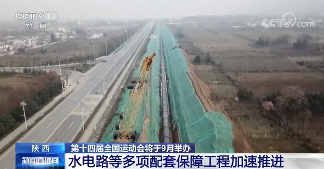 第十四届全国运动会落户陕西 配套保障工程减速建设