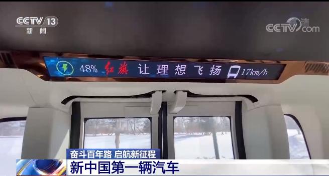 千亿棋牌搏斗百年路 启航新征程 | 新中国第一辆汽车