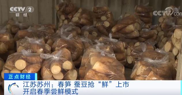 《【华宇娱乐登录注册平台】开启春季尝鲜模式!各种时令新鲜蔬菜陆续上市》