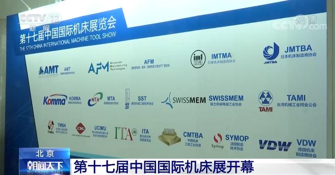 第十七届中国国际机床展开幕 展示国内装备制造业水平