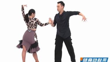 [健身动起来]20210426 恰恰舞教学展示