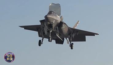 """《今日关注》 20210510 F-35领衔美英舰载机联队赴亚太 """"福特""""号将迎全舰冲击"""