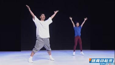 [健身动起来]20210524 特别范儿健身舞