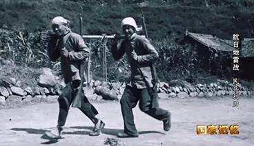 《国家记忆》 20210525 抗日地雷战 民兵利刃