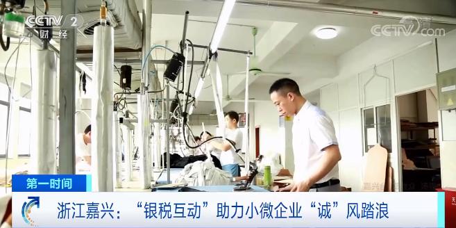 """浙江嘉兴:立即启动""""银税互动"""",助力小微企业"""