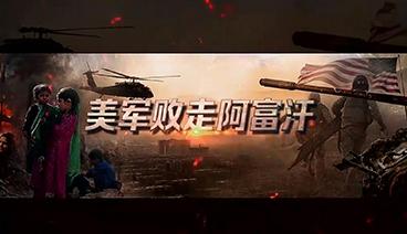 《深度国际》 20210717 美军败走阿富汗