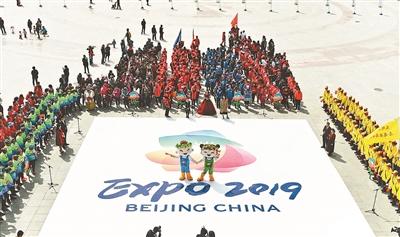 北京世园会开幕倒计时10天 延庆万人同唱世园金曲