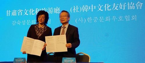 4月16日,甘肃省文化和旅游厅与韩中文化友好协会签署合作协议