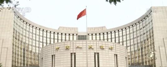 央行降低部分中小银行存款准备金率至8%