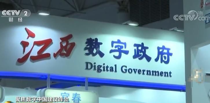 【聚焦数字中国建设峰会】科技创新助力政府推动数字生活_经济频道_央视网(cctv.com