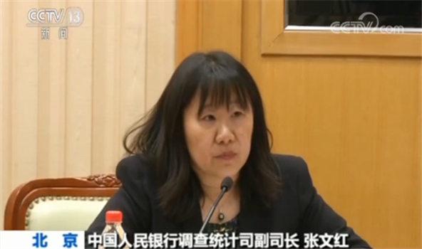 中国人民银行调查统计司副司长张文红