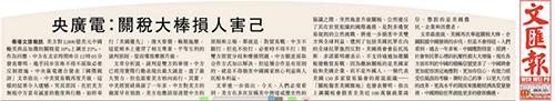 香港《文汇报》5月11日刊发
