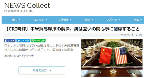 日本NewsCollect网站5月11日转发