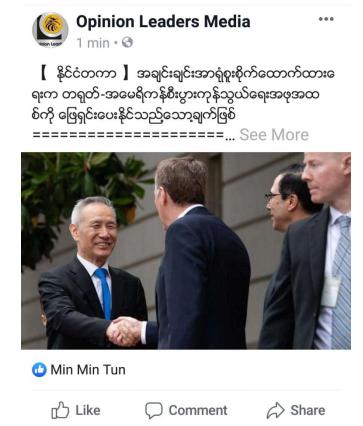 缅甸意见领袖媒体facebook账号 5月11日转发