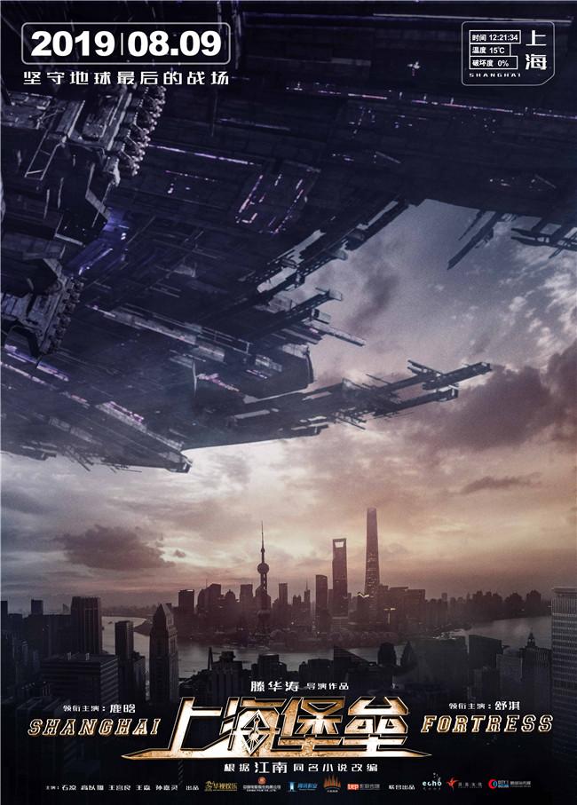 定档8月9日!科幻战争电影《上海