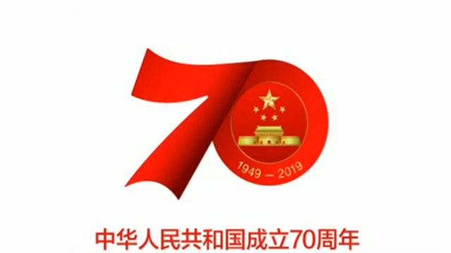 庆祝祖国70周年,立誓男儿志!