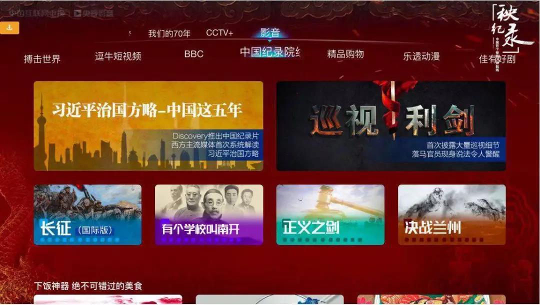 中国互联网电视首个大屏院线已上线发布