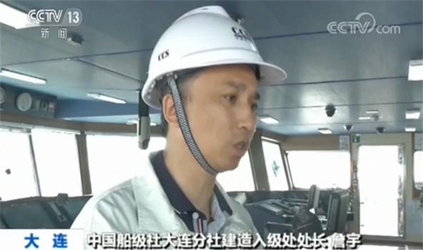 中国船级社大连分社建造入级处处长詹宇