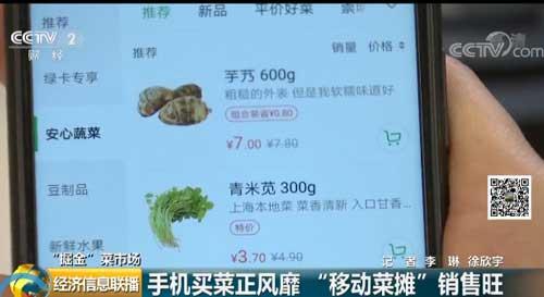 """""""掘金""""菜市场 手机买菜正风靡 """"移动菜摊""""销售旺"""