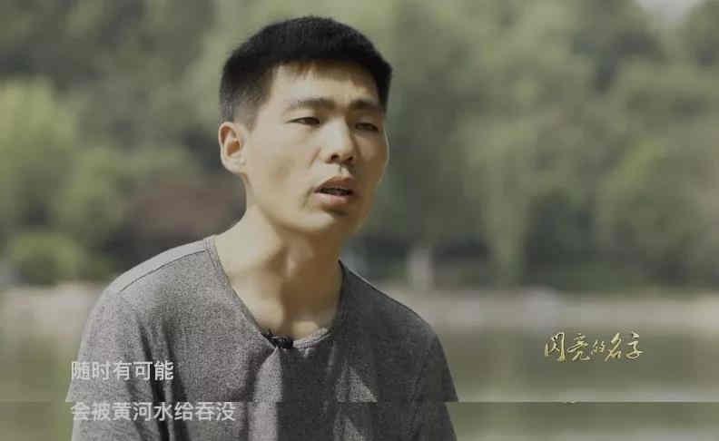 李二阳:他愿做黄河岸边的守护者