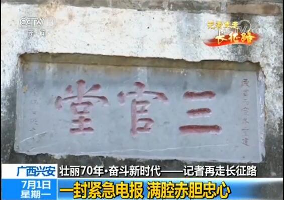 【壯麗70年·奮斗新時代】記者再走長征路 廣西興安:一封緊急電報 滿腔赤膽忠心