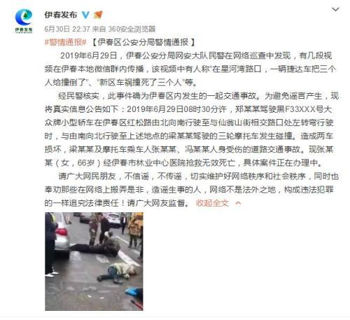 黑龍江一轎車因轉彎時與三輪摩托車碰撞 導致1死2傷