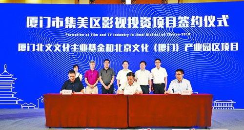 集美区影视产业招商推介会上周六在京召开,6个项目现场签约。