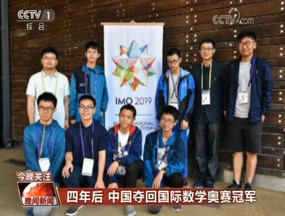 奥数大赛中国夺冠