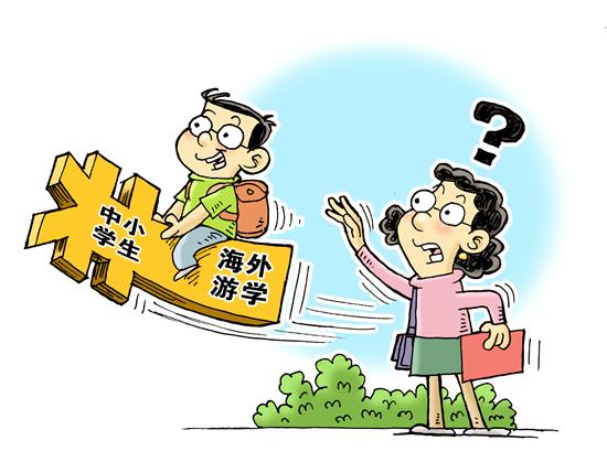 """游学成暑假""""标配""""?74.9%受访家长为孩子购买过假期游学项目"""