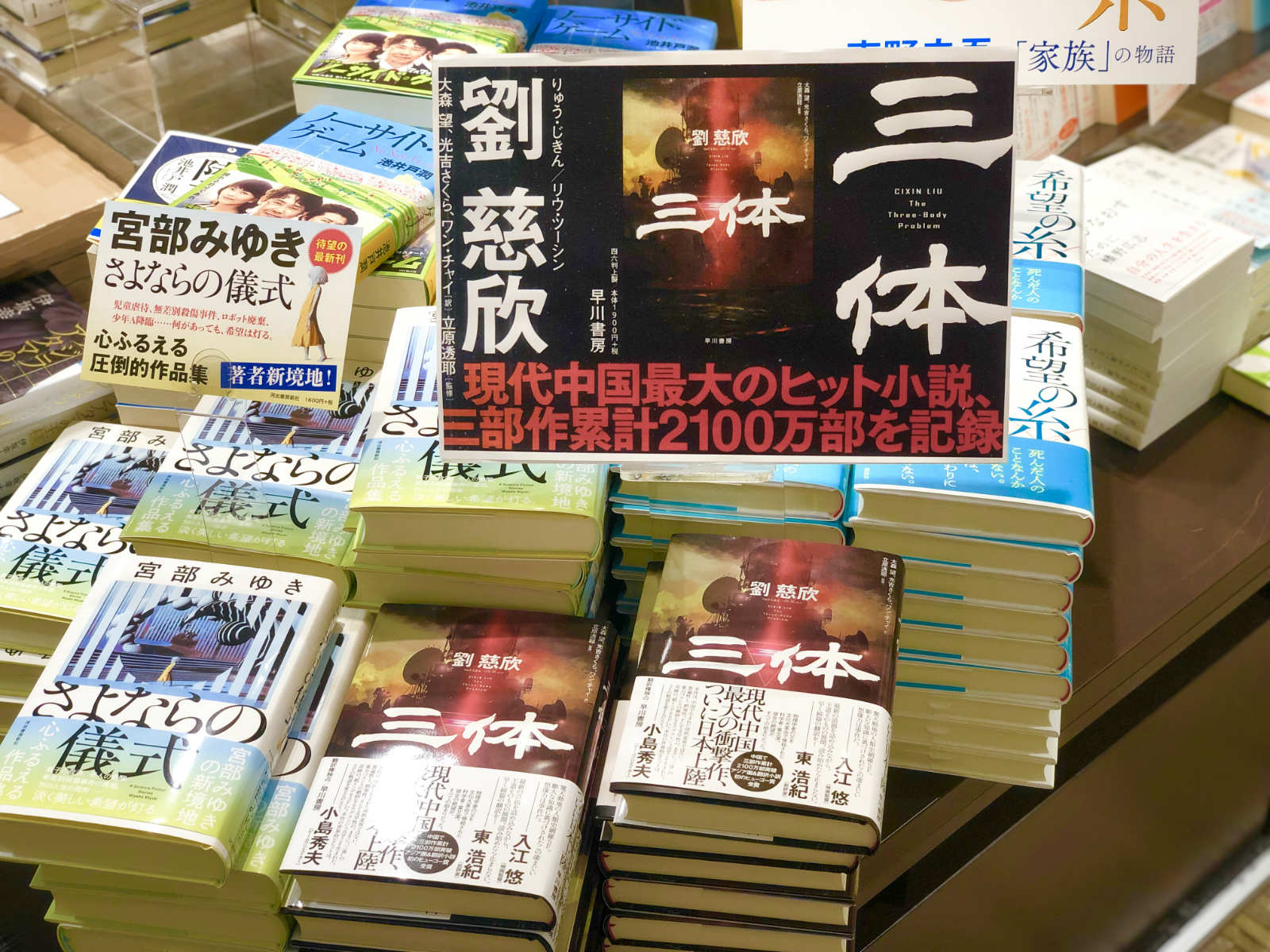"Chinese science fiction ""The Three-Body Problem"", one of ""The Three-Body Trilogy"", is on sale at Yurindo bookstore in Meguro of Tokyo, Japan, July 15, 2019. (Xinhua/Guo Wei)"