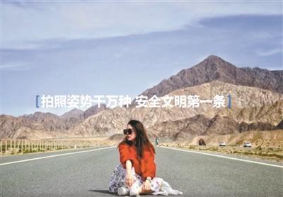 游客在公路上躺、卧、蹲、坐,摆各种姿式拍照,全然不顾交通安全。供图/青海省公安厅交通警察总队