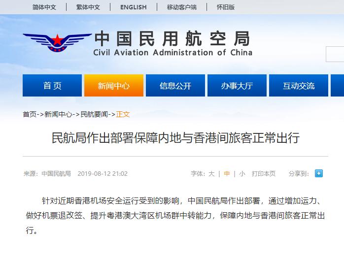民航局保障出行 民航局保障内地与香港间旅客正常出行