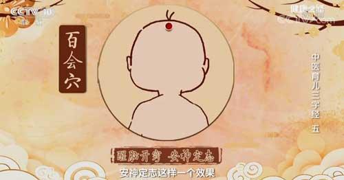 中医育儿三字经(五) 中医三招治疗抽动症