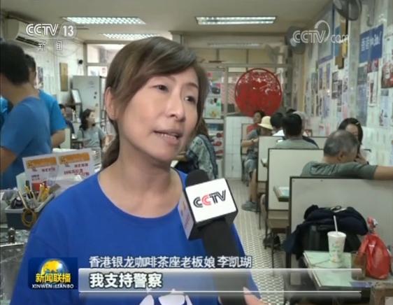 香港茶餐厅老板娘:撑警200%不后悔