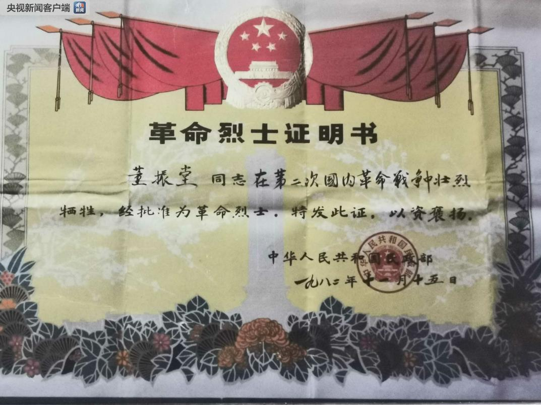 """1937年1月,西路军第五军军长董振堂在高台县城与敌人经过九天八夜的血战后牺牲,时年42岁。2009年9月,董振堂入选""""100位为新中国成立作出突出贡献的英雄模范人物""""。这是董振堂的革命烈士证明书。"""