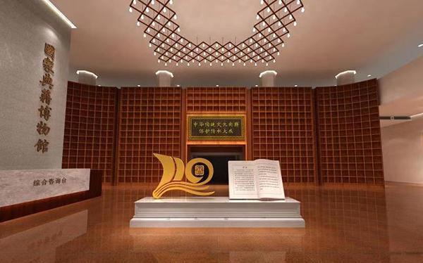 中华传统文化典籍保护传承大展