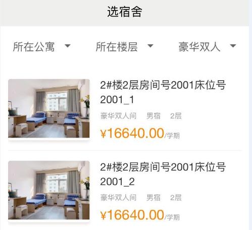 鹏远公寓双人间收费情况