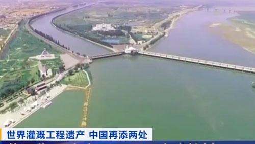 中国再添世界灌溉工程遗产