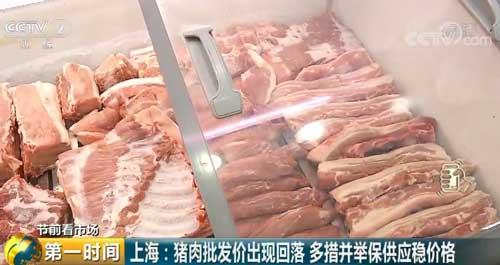 上海:猪肉批发价出现回落 多措并举保供应稳价格