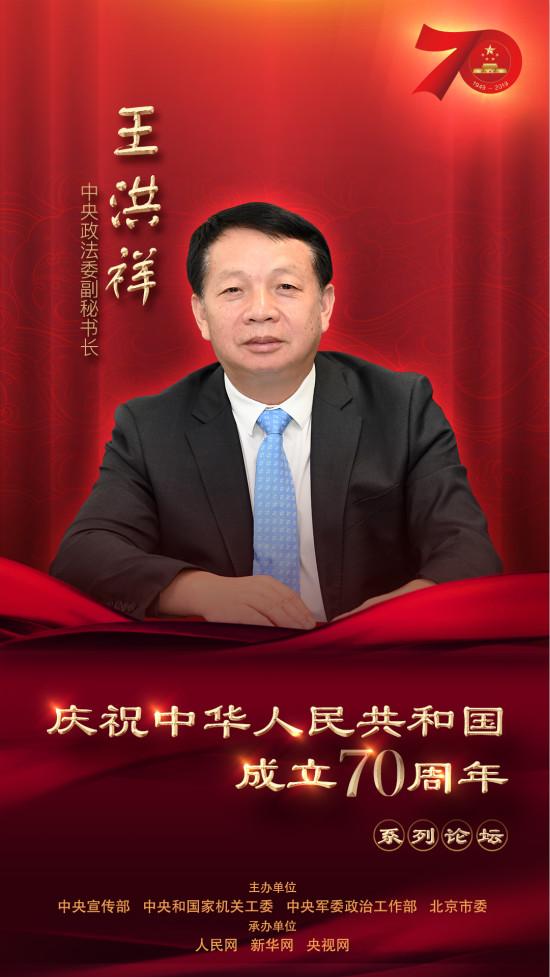 中央政法委副秘书长王洪祥