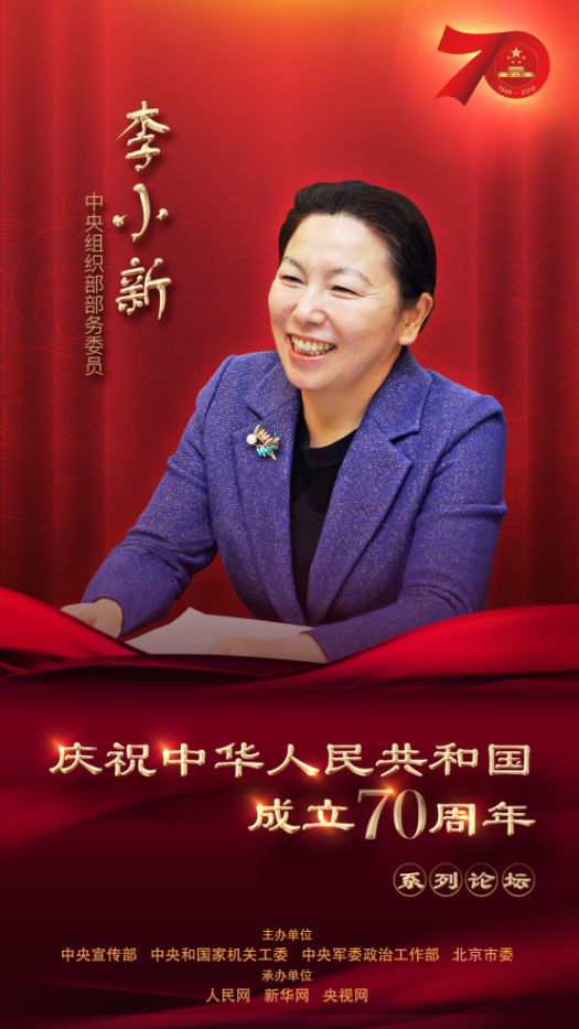 中央组织部部务委员李小新