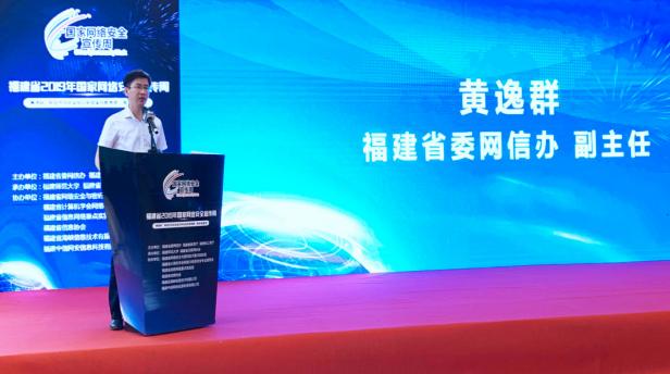 福建省委网信办副主任黄逸群正式启动比赛