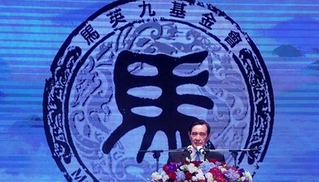 资料图:台湾当局前领导人马英九。中新社记者 张宇 摄
