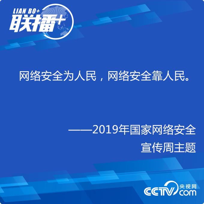 """落實""""四個堅持"""" 習近平對國家網絡安全工作作出新部署"""